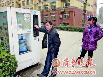 小区居民在自助售水机上买水