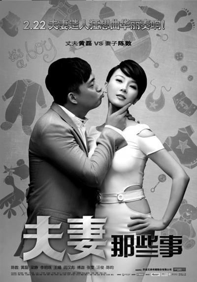 昨日曝光的海报中,陈数,黄磊在海报中尽显恶搞之能事.