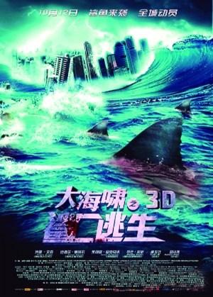 黑暗惊悚电影《大海啸之鲨口逃生》日前公布了国内海啸款海报和预告片