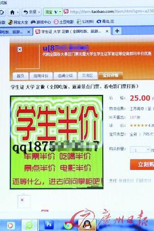 卖假景点门票半价网店热宣称学生证旅游业地理高中图片