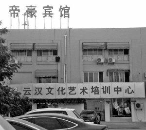南京一培训中心开业挂小学幼儿园祝贺条幅