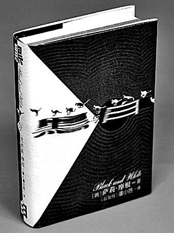 书籍设计家吕敬人:中国设计与世界相差50年