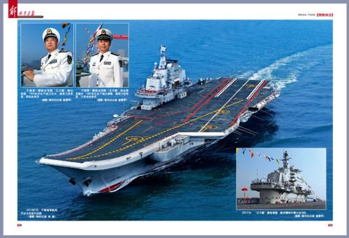 中国几艘航?_中国航母服役后首航出海时间超半月