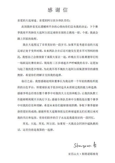 阿尔滨主帅感谢信称不再执教 因大连合并动荡