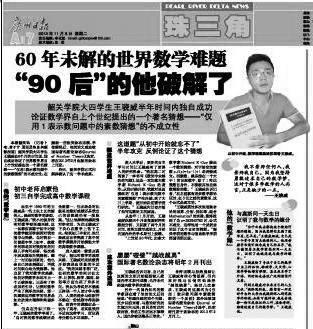 """11月6日,广州一家媒体以《60年未解的世界数学难题,""""90后""""的他破解了》为题,刊发了韶关学院大四学生王骁威破解""""世界数学难题""""的报道。图为相关报道的版面截图。"""