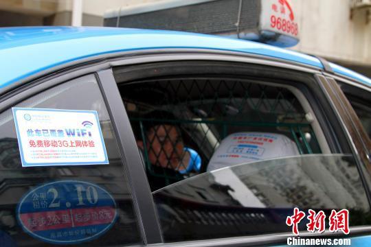 """南昌投入运营20辆""""WiFi的士""""乘车可无线上网"""