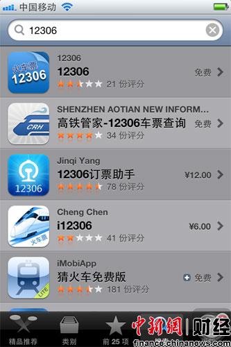 """手机购买火车票仍无下文""""李鬼""""版本层出不穷"""