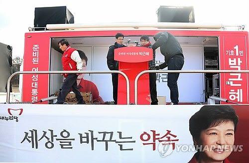 韩总统候选人开始拉票 朴槿惠跳起骑马舞(图)