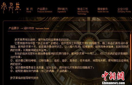 """江中集团天价保健品陷""""质疑门""""记者采访求证遭拒"""
