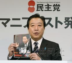 11月27日,日本首相野田佳彦在民主党总部召开记者会,公布了众院选举竞选纲领。